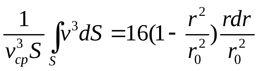 уравнение дарси вейсбаха картинка была хорошо изучена